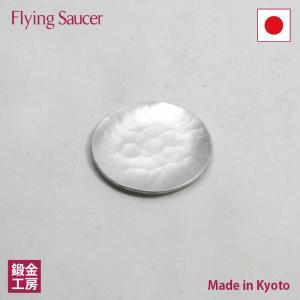 アルミ丸皿 小 京都の名工 寺地茂 作 日本製 flyingsaucer