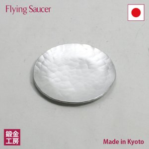 アルミ丸皿 中 京都の名工 寺地茂 作 日本製 flyingsaucer