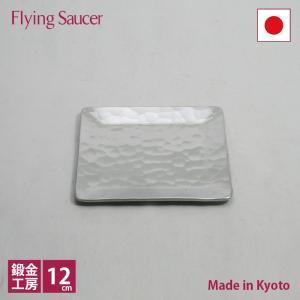 アルミ角皿 12cm 京都の名工 寺地茂 作 日本製 flyingsaucer