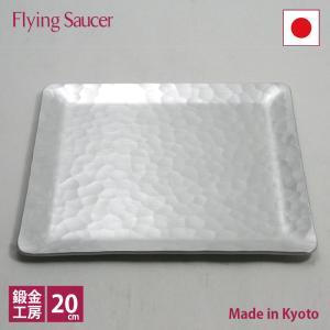 アルミ角皿 20cm 京都の名工 寺地茂 作 日本製 flyingsaucer