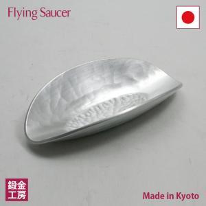 アルミ おしぼり置き 小 京都の名工 寺地茂 作 日本製 flyingsaucer