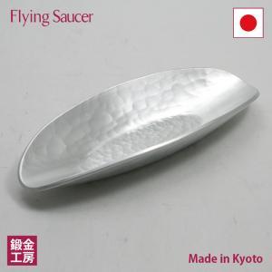 アルミ おしぼり置き 大 京都の名工 寺地茂 作 日本製 flyingsaucer