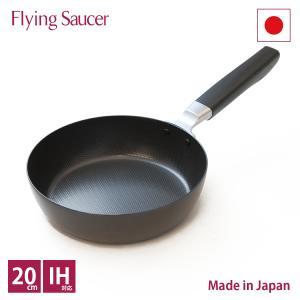 フライングソーサー オリジナル 鉄エンボスフライパン φ20cm 日本製|flyingsaucer