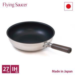 フライングソーサー オリジナル 深型フライパン φ27cm IH対応 日本製 中華鍋 万能鍋 ウォックパン テフロンかけ直し テフロン修理|flyingsaucer