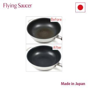 フライングソーサー 深型フライパン テフロンかけ直し|flyingsaucer