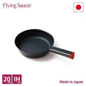フライングソーサー オリジナル 炒めやすく煮込みやすい鋳物フライパン φ20cm 日本製 オーブン フライパン|flyingsaucer
