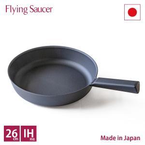 フライングソーサー オリジナル 炒めやすく煮込みやすい鋳物フライパン φ26cm 日本製 オーブン フライパン|flyingsaucer