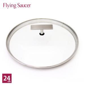 フライングソーサー オリジナル ガラス蓋 φ24cm 日本製|flyingsaucer
