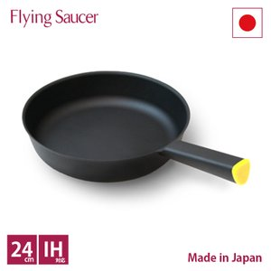 フライングソーサー オリジナル 炒めやすく煮込みやすい鋳物フライパン φ24cm 日本製 オーブン フライパン|flyingsaucer