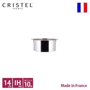 クリステル Lシリーズ 深鍋 φ14cm  ポイント10倍 送料無料|flyingsaucer