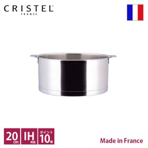 クリステル Lシリーズ 深鍋 φ20cm  ポイント10倍 送料無料|flyingsaucer