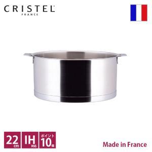 クリステル Lシリーズ 深鍋 φ22cm  ポイント10倍 送料無料|flyingsaucer