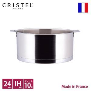 クリステル Lシリーズ 深鍋 φ24cm  ポイント10倍 送料無料|flyingsaucer