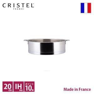 クリステル Lシリーズ 浅鍋 φ20cm  ポイント10倍 送料無料|flyingsaucer