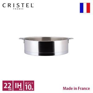 クリステル Lシリーズ 浅鍋 φ22cm  ポイント10倍 送料無料|flyingsaucer