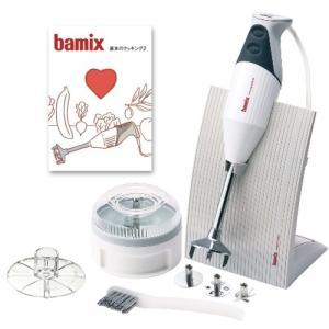 バーミックス bamix M300 ベーシックセット ホワイト 数量限定レシピ本プレゼント ポイント10倍 送料無料|flyingsaucer