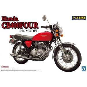 プラモデル 1/12 バイク No.15 ホンダ CB400FOUR HONDA CB400FOUR ヨンフォア アオシマ 764