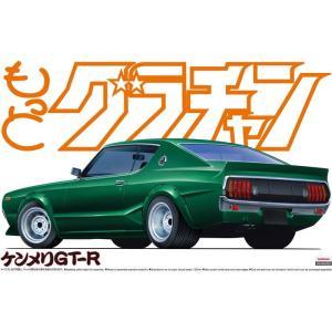 あすつく プラモデル 車 旧車 80年代 1/24スケール もっとグラチャン No.10 日産 ケンメリ GT-R スカイライン C110型 SKYLINE アオシマ 4905083048320
