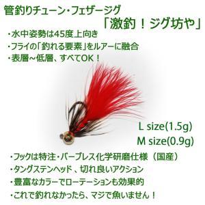 管釣りチューン・フェザージグ 「ジグ坊や!」|flymart|02