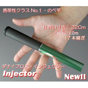 携行のべ竿「ダナイブロス・インジェクター」|flymart