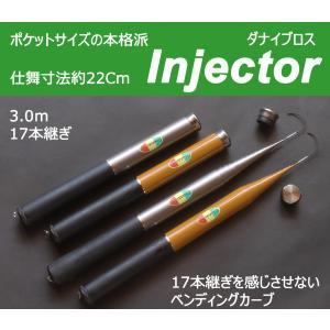 携行のべ竿「ダナイブロス・インジェクター」|flymart|02