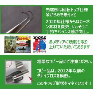 携行のべ竿「ダナイブロス・インジェクター」|flymart|03