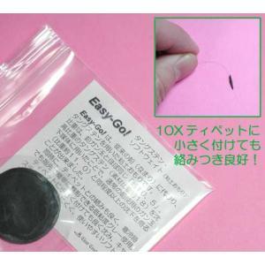 イージー・ゴー(タングステン粘土おもり・フライ用)|flymart