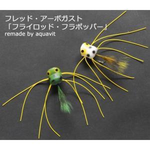 フラポッパー・オリジナルメイク(完成品フライ)|flymart