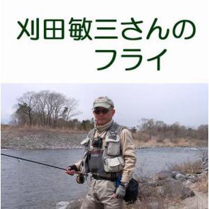 刈田敏三さんのフライ(完成品フライ)|flymart