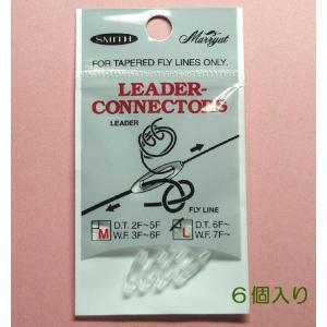 スミス・リーダーコネクター(DT6,WF7以上)6個入り(フライ用)|flymart