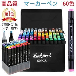 翌日発送マーカーペン 60色 セット 油性 イラストマーカー 2種類のペン先 太細両端 カラーペン ...