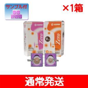 セイリン円皮鍼 パイオネックス ゼロ(zero) 100本入り レビューを書いておまけゲット(^^