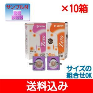セイリン円皮鍼 パイオネックス ゼロ(zero) 100本入り×10箱お得セット レビューを書いておまけゲット(^^