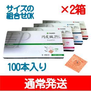 内容量:100本入り×2箱  ●サイズ別に4種類ご用意しております。ご用途に合わせてご選択ください。...