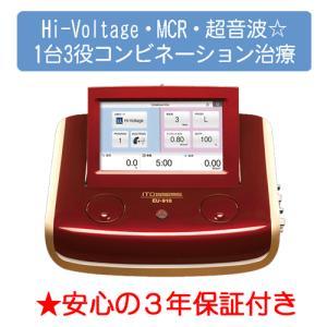 低周波治療器・超音波治療器組合せ理学療法機器コンビネーション刺激装置 イトー EU-910 伊藤超短...