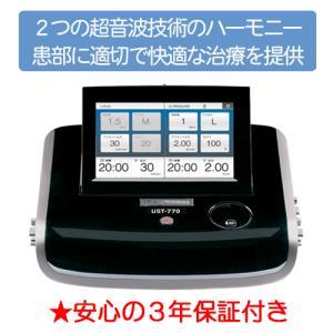 超音波治療器 イトー UST-770  伊藤超短波