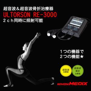 超音波治療器 ULTORSON(ウルトラソン) RE-3000 ベーシックセット 本体 日本メディッ...