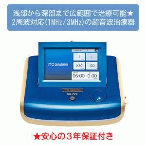 超音波治療器 イトー US-777  伊藤超短波