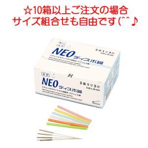 NEOディスポ鍼 4本パック(4P)240本入り×10箱
