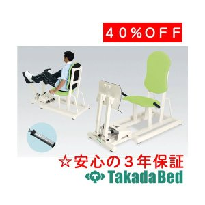 高田ベッド製作所 レッグプレスII(分離式) TB-1216 Takada Bed