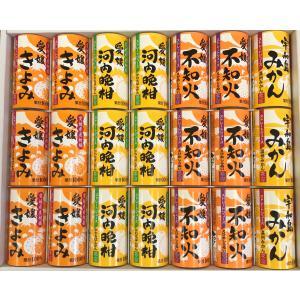 愛媛県ジュース 125ml×21本セット|fmarushe535
