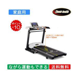 中旺ヘルス 家庭用 テーブル・ヘルスジョガー HJ-897...