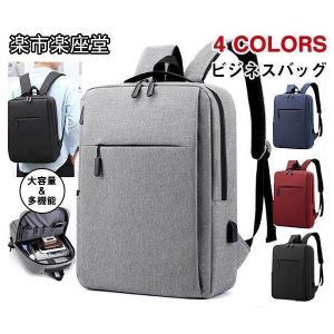 ビジネスリュック ビジネスバッグ メンズ リュック 鞄 バッグ リュックサック 安い 大容量 おしゃ...