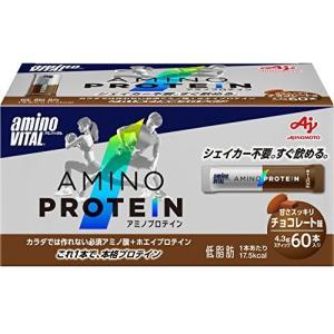 「アミノバイタル〓」アミノプロテイン チョコレート味 60本入箱