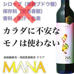 酵素 ドリンク ダイエット mana マナ酵素 500ml × 2本 3日ファスティングセット お試し ファスティング 飲料 断食|fmft|03