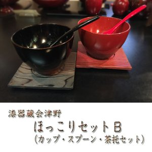 漆器蔵会津野 ほっこりセットB(カップ・スプーン・茶托セット) fmkitakata