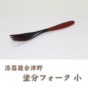 漆器蔵会津野 塗分フォーク 小 fmkitakata