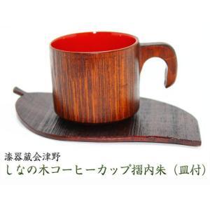 漆器蔵会津野 しなの木コーヒーカップ摺内朱(皿付) fmkitakata