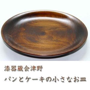 漆器蔵会津野 パンとケーキの小さなお皿 fmkitakata