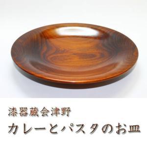 漆器蔵会津野 カレーとパスタのお皿 fmkitakata